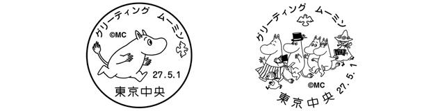20150304_moomin03