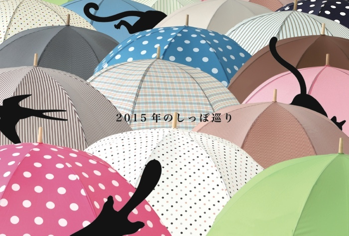 「しっぽ巡り」で動物たちのシッポの傘に出会えるよ