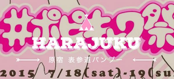 BASE_harajuku