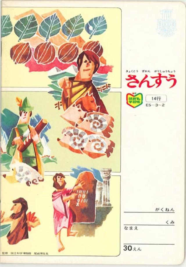 150703zukan
