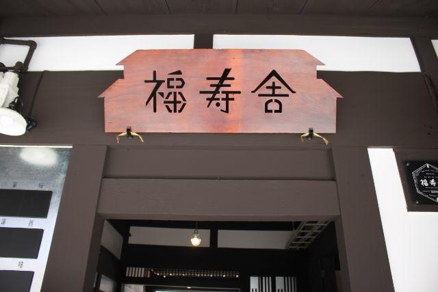 150821fukujyuya20