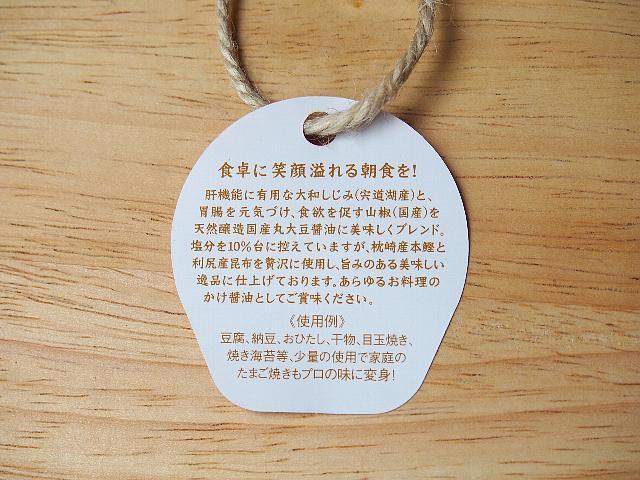 150902ECasashoyu2