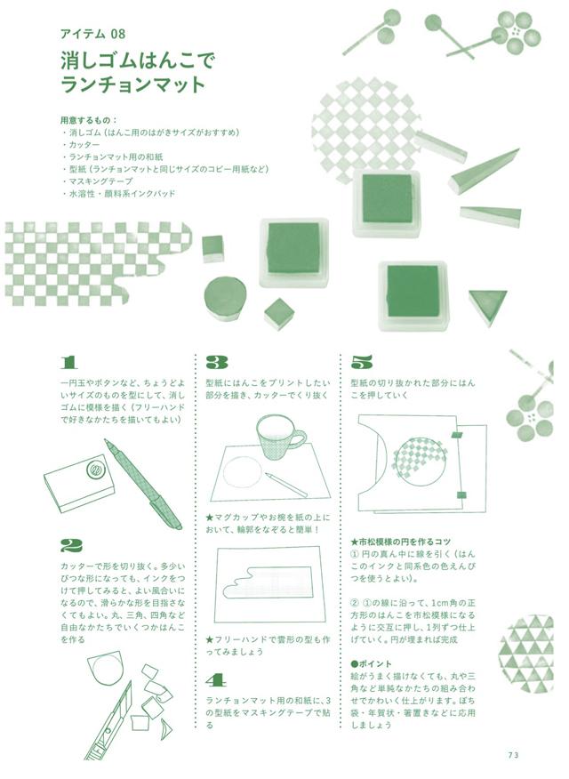 151221keshigomu_hanko2