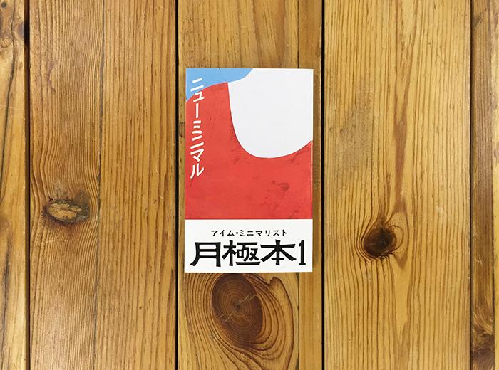 151225yadokari_minimal1