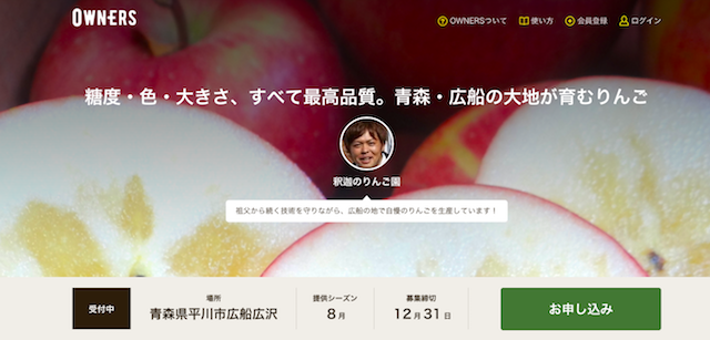 owners_apple