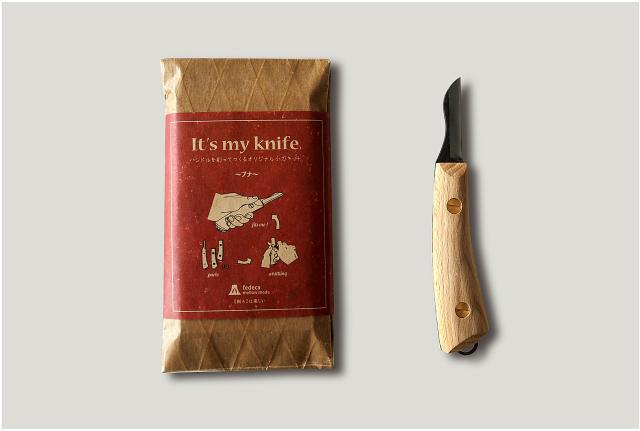 神沢鉄工のナイフ手作りDIYキットIt's my knife1