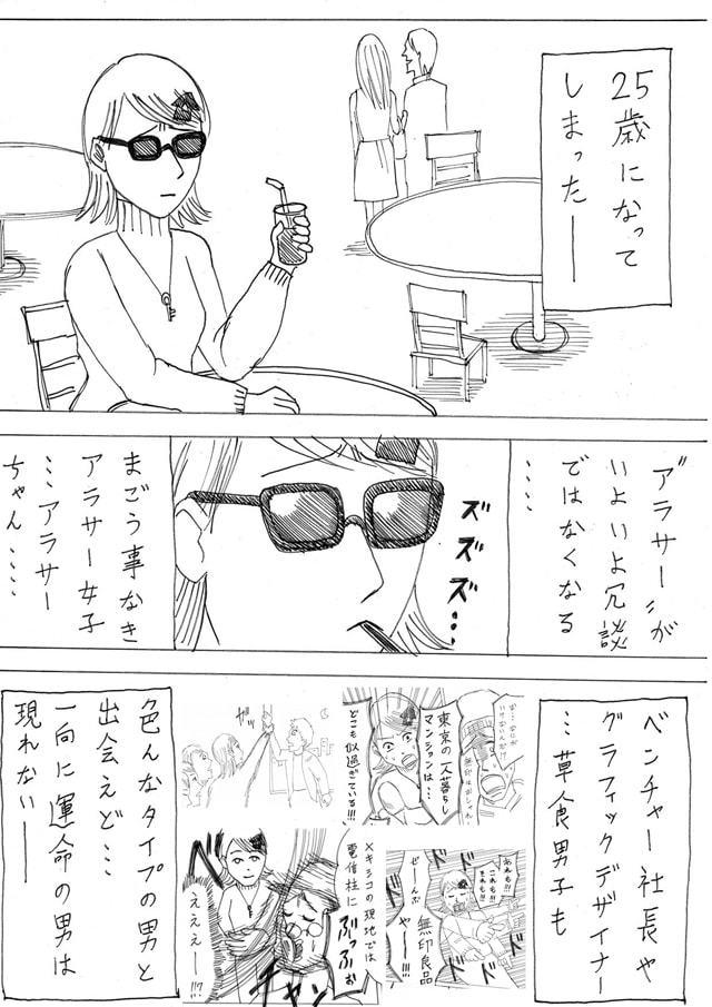 かっぴーの漫画おしゃ家ソムリエおしゃ子! 第6話「サードウェーブ男子の部屋」_1