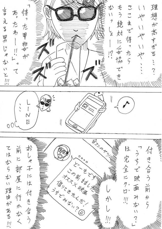 かっぴーの漫画おしゃ家ソムリエおしゃ子! 第6話「サードウェーブ男子の部屋」_2