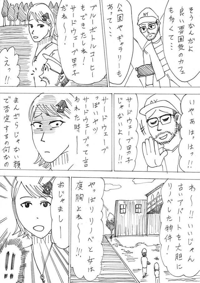 かっぴーの漫画おしゃ家ソムリエおしゃ子! 第6話「サードウェーブ男子の部屋」_5