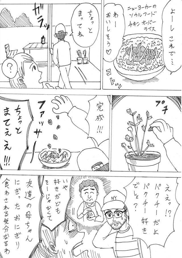 かっぴーの漫画おしゃ家ソムリエおしゃ子! 第6話「サードウェーブ男子の部屋」_11