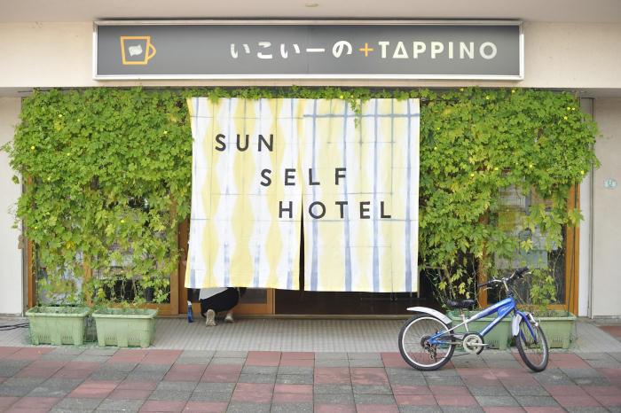 現代美術家の北澤潤と取手アートプロジェクトが、茨城県取手市にある約2,000世帯が居住する井野団地に生み出した「Sun Self Hostel(サンセルフホステル)」は、老若男女30名がゲスト毎に部屋のコーディネートや食事などのサービスを考えて提供する面白いホテルで、電力に太陽光の蓄電池を使用するなど、エコフレンドリーなホテルでもある_1