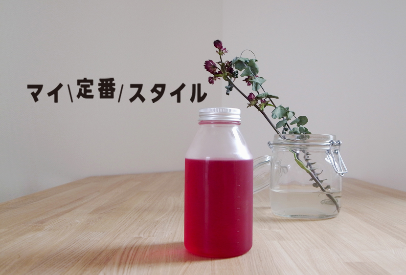 160608EC_muji_bottle2
