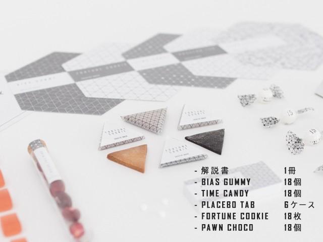 富士通デザインによる奥さんや家族会議を円滑にするお菓子CREATIVE SNACK_2