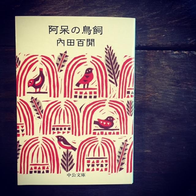 haluta365による冊を読むのに最適な場所を探す信州軽井沢への旅で読む内田百けんさんの阿呆の鳥飼_6