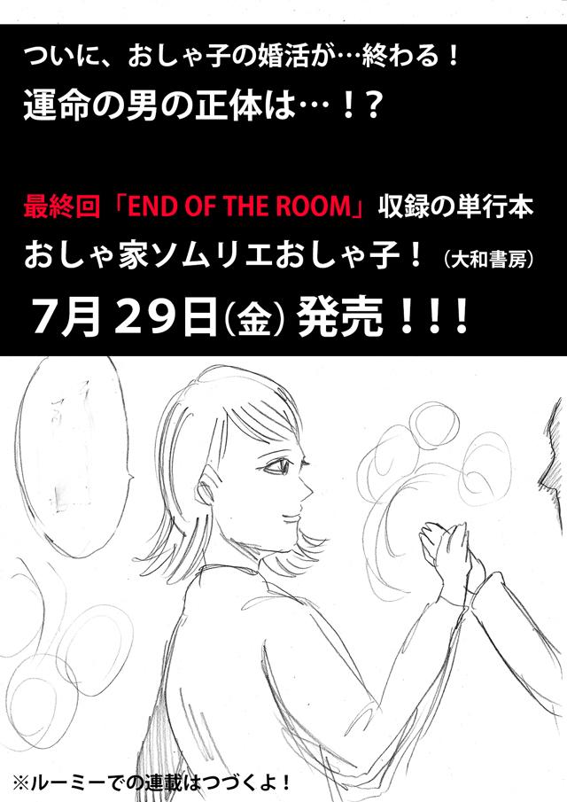 かっぴーの漫画おしゃ子の大和書房の書籍の予告