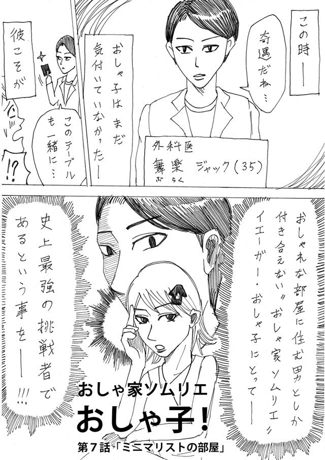 かっぴーの漫画おしゃ子ミニマリストの部屋のブラックジャック