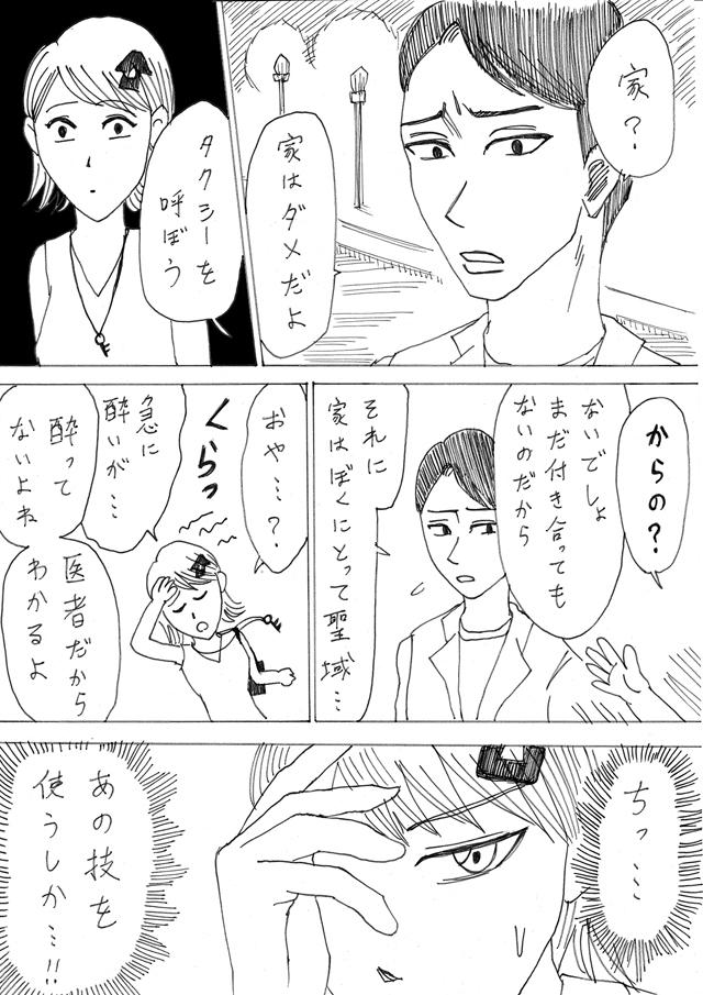 かっぴーの漫画おしゃ子ミニマリストの部屋の医者