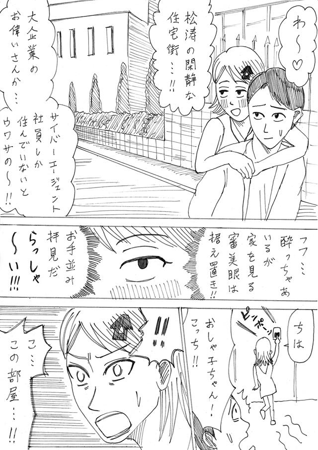 かっぴーの漫画おしゃ子ミニマリストの部屋の松濤のマンション