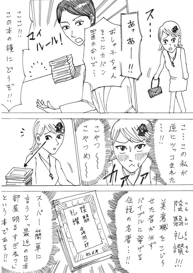 かっぴーの漫画おしゃ子ミニマリストの部屋の陰翳礼讃