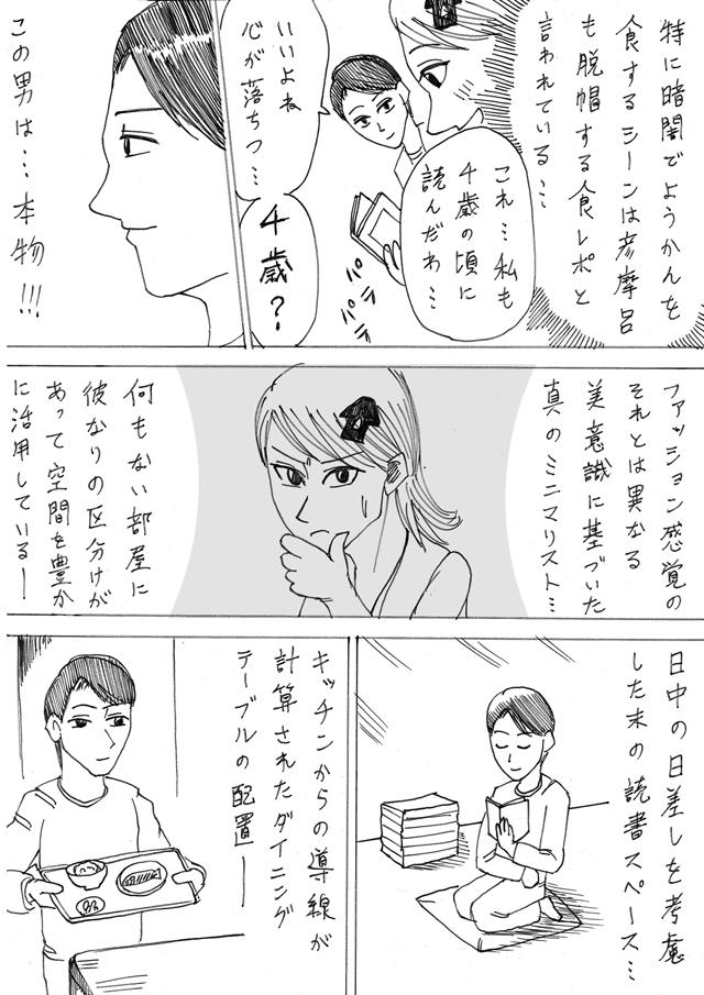かっぴーの漫画おしゃ子ミニマリストの部屋の彦摩呂