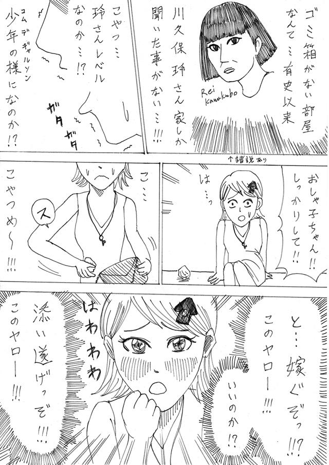 かっぴーの漫画おしゃ子ミニマリストの部屋の川久保玲のコムデギャルソン