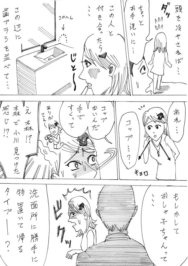 かっぴーの漫画おしゃ子ミニマリストの部屋の洗面所