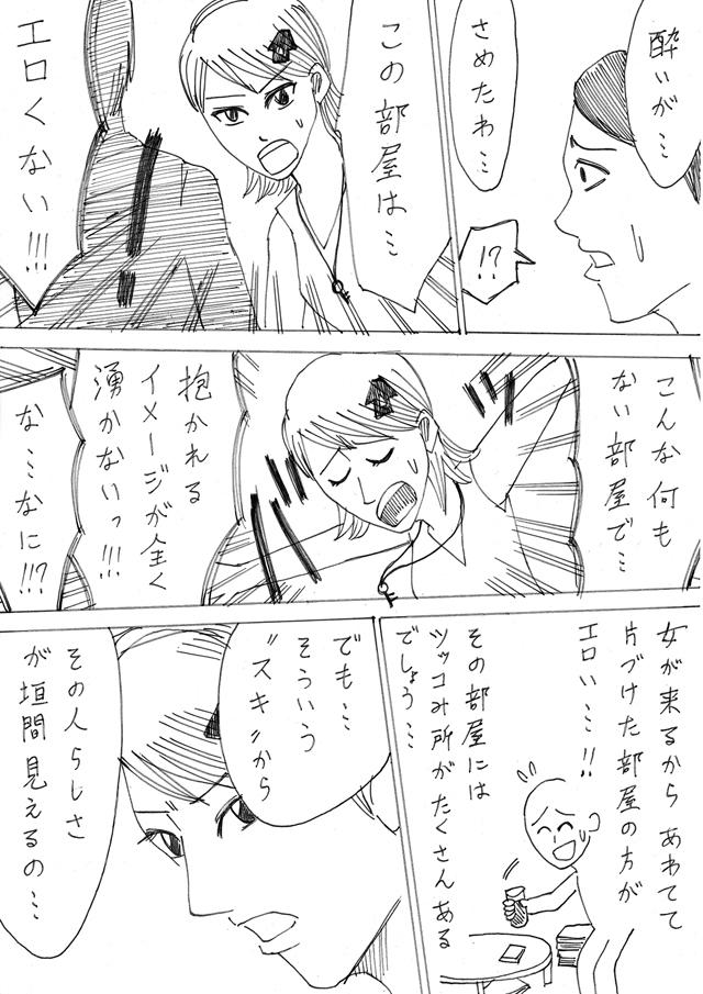 かっぴーの漫画おしゃ子ミニマリストの部屋のエロい部屋