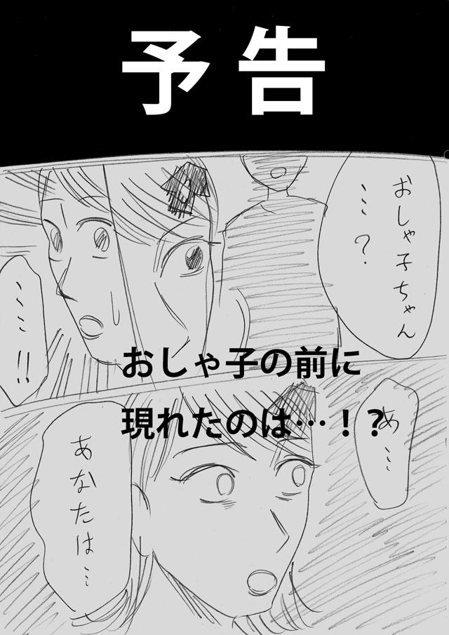 かっぴーの漫画おしゃ子の予告