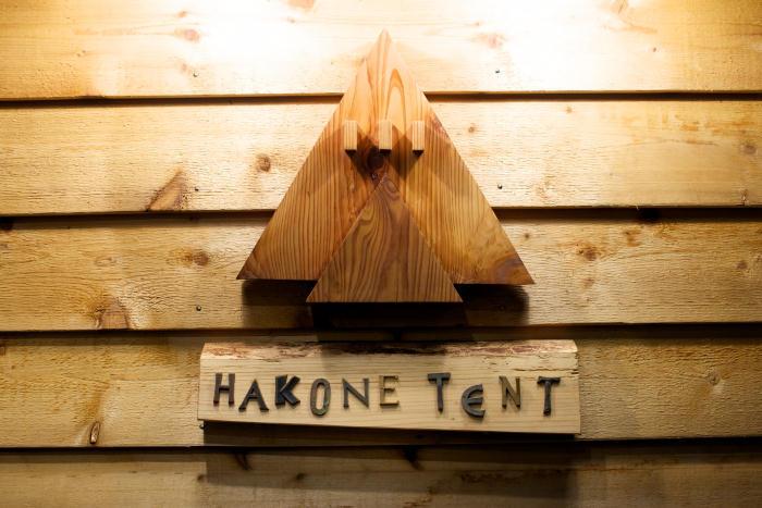 箱根の強羅にある古旅館を改装してオープンした温泉宿HAKONE TENT1