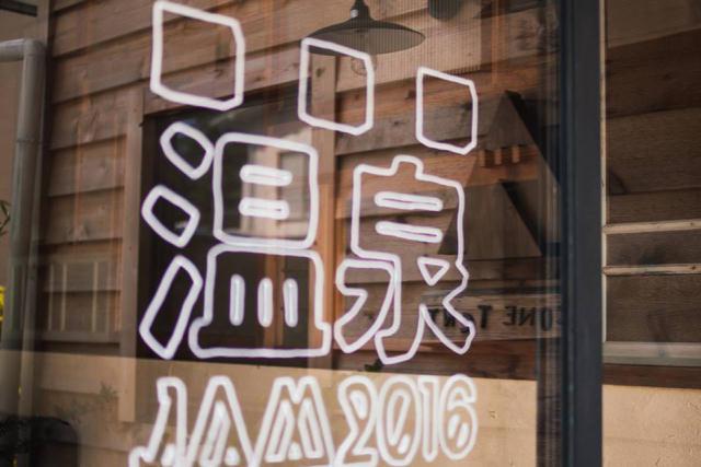 箱根の強羅にある古旅館を改装してオープンした温泉宿HAKONE TENT10