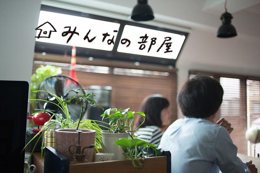 築30年以上の中古マンションを大胆にリノベーションした、伊藤和人さんとシラキハラメグミさんのイラストレーションユニット「seesaw.」のオフィス兼ご自宅の植物