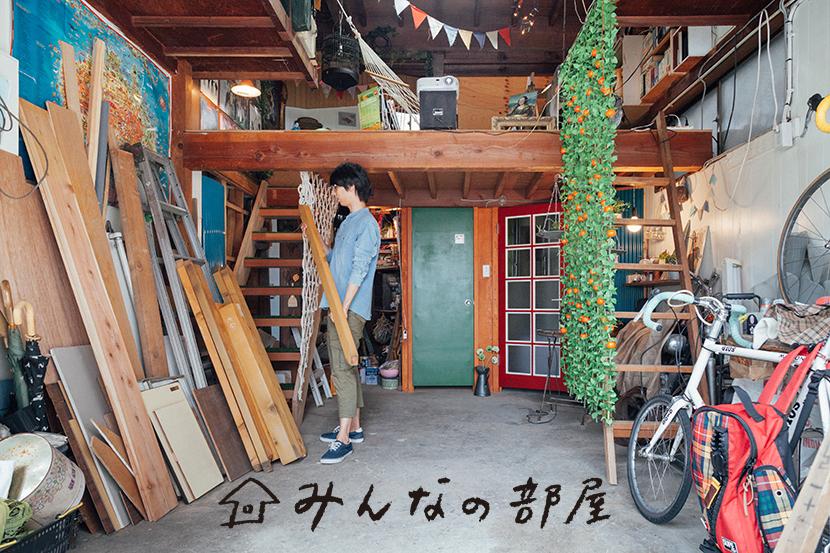 杉並区で、思い出を引き継ぐアートで秘密基地のようなセルフリノベーションのガレージみたいな家