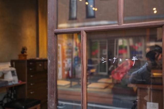 東京を楽しむおしゃれで清潔で素敵なホステルである池袋椎名町のお宿・シーナと一平