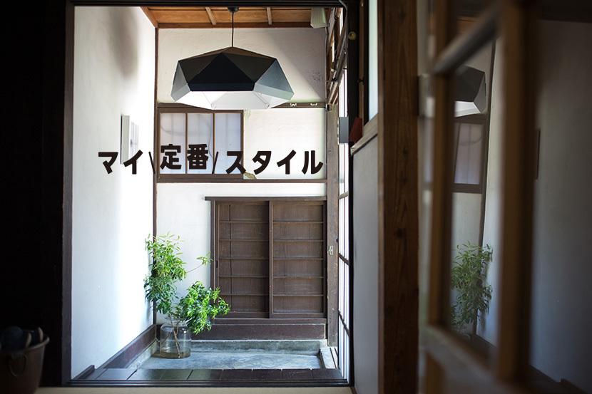 上野桜木あたりというリノベした古民家の玄関照明はJOXTORP ペンダントランプシェード, ダークブルー_1