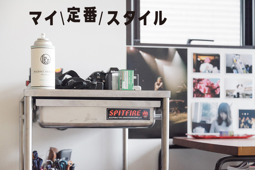 東京都・世田谷区在住、「みんなの部屋」でご紹介した緒方裕さん宅で見つけた「マイ定番スタイル」の紹介です。IKEAの「キッチンワゴン」に、趣味のフィルムカメラやネガを収納して、ワークデスクの横で使用しています。貼られたステッカーがいい味を出していてかっこいい!