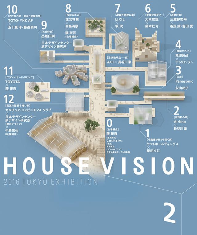 企業と建築家が協働してこれからの未来の家を考えるおしゃれでおもしろい東京の展覧会housevision_2
