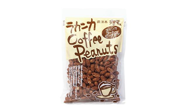 どんなにおいしいコーヒーでも、飲み過ぎは禁物です。そこで今回は、コーヒー飲み過ぎ問題を解消する「コーヒー菓子」をご紹介。和洋さまざまな新しいコーヒーとの出会いを楽しみましょう。こちらは「ラカンカ コーヒーピーナッツ」