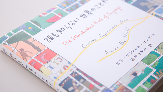 世界には風変りな「ことわざ」がたくさん存在します。そんなユニークでヘンテコなことわざや慣用句を世界中から集め、感性あふれる文章とイラストで紹介した本『誰も知らない世界のことわざ』が発売されました。こちらは表紙。