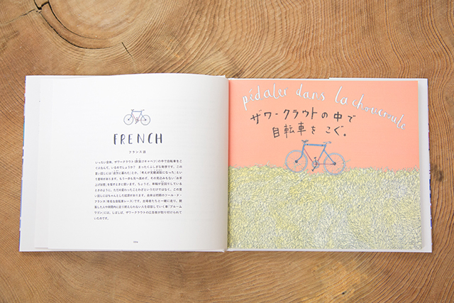 世界には風変りな「ことわざ」がたくさん存在します。そんなユニークでヘンテコなことわざや慣用句を世界中から集め、感性あふれる文章とイラストで紹介した本『誰も知らない世界のことわざ』が発売されました。ザワークラウトの中で自転車をこぐはフランス語のことわざ。