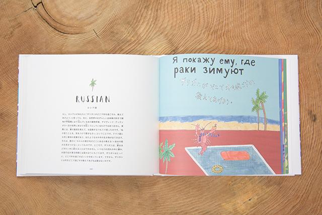 世界には風変りな「ことわざ」がたくさん存在します。そんなユニークでヘンテコなことわざや慣用句を世界中から集め、感性あふれる文章とイラストで紹介した本『誰も知らない世界のことわざ』が発売されました。ザリガニがどこで冬を過ごすか、教えてあげようはロシア語のことわざ。