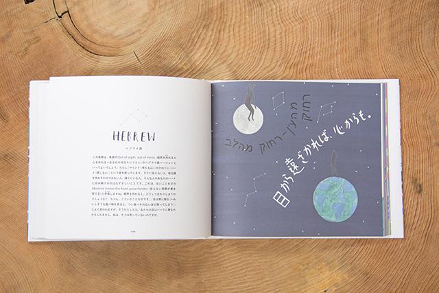 世界には風変りな「ことわざ」がたくさん存在します。そんなユニークでヘンテコなことわざや慣用句を世界中から集め、感性あふれる文章とイラストで紹介した本『誰も知らない世界のことわざ』が発売されました。目から遠ざかれば、心からもはヘブライ語のことわざ。