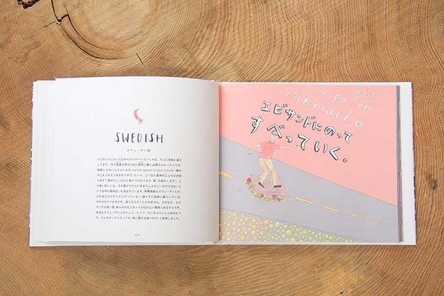 世界には風変りな「ことわざ」がたくさん存在します。そんなユニークでヘンテコなことわざや慣用句を世界中から集め、感性あふれる文章とイラストで紹介した本『誰も知らない世界のことわざ』が発売されました。エビサンドにのって、すべっていくはスウェーデン語のことわざ。