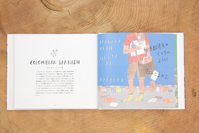 世界には風変りな「ことわざ」がたくさん存在します。そんなユニークでヘンテコなことわざや慣用句を世界中から集め、感性あふれる文章とイラストで紹介した本『誰も知らない世界のことわざ』が発売されました。郵便配達員のくつ下のように飲み込まれるはスペイン語のことわざ。
