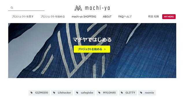 ルーミーを運営する株式会社メディアジーンの、EC・求人を包括した次世代メディアコマース「machi-ya(マチヤ)」のクラウドファンディングが、10月31日よりオープン。ギズモード・ジャパン、ライフハッカー[日本版]などの自社メディアで情報を発信することで、プロジェクトの達成を支援します。3