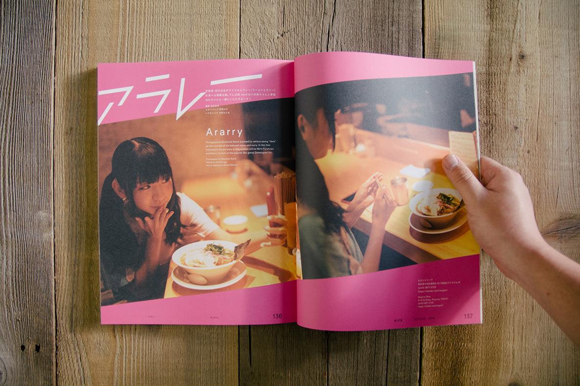 米は、日本の主食。米を日本における食のアイデンティティーととらえ、日本の風土や食文化を様々な視点で取り上げるフードカルチャーマガジン『RiCE(ライス)』が2016年秋に創刊。二階堂ふみさん、眠夢ねむさん、坂口健太郎さん、蜷川実花さん、吉本ばななさん、DJみそしるとMCごはんなどそうそうたる顔ぶれ。2