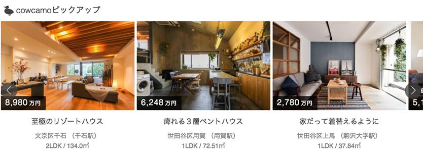 tsukuruba(ツクルバ)が運営するcowcamoは、中古住宅のオンラインマーケット。物件のスペックだけでは語り尽くせない、住まいの「ストーリー」を伝えるcowcamoコンテンツチームの伊勢谷亜耶子さん、若菜五月さん、平野翔子さんにお話をうかがった。リノベーション済みヴィンテージマンションの見極め方とは_2