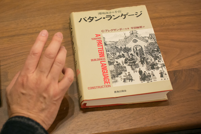 クリストファー・アレグザンダーによるパタン・ランゲージ―環境設計の手引の本
