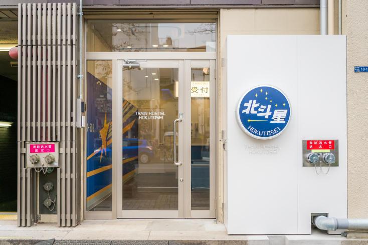 電車好きにはたまらない面白くておしゃれなホステルが、東京都中央区日本橋馬喰町にオープン。「トレインホステル北斗星」は運行廃止となった寝台特別急行列車「寝台列車 北斗星」をコンセプトに生まれた。JR東日本都市開発と東日本旅客鉄道の協働によってシートや備品をほとんど詰め込んだ。1