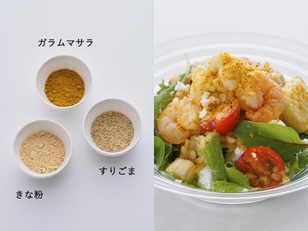 国内外120種類以上のスパイスやハーブ、塩を取りそろえるスパイス専門店・レピスエピスの佐藤麦さんに教えていただいた「粉ドレ=粉ドレッシング」のレシピ3種類を、食のメディアFOODIEから紹介。塩をベースにスパイスを調合したシンプルな材料で、サラダの素材そのものの味をグッと引き立たせてくれる。3