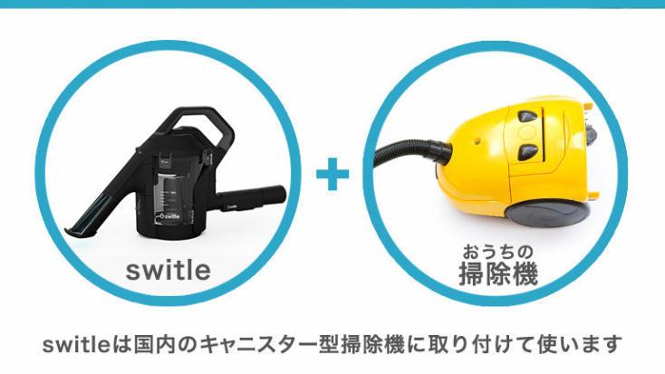 掃除機に取り付けると「水洗い掃除機」になるクリーナーヘッドswitle(スイトル)は大掃除にぴったり。家庭にあるキャニスター型の掃除機の先に取り付けると、特許技術により、掃除機の吸引力だけを使って水を噴射して吸い取る」を実現。2